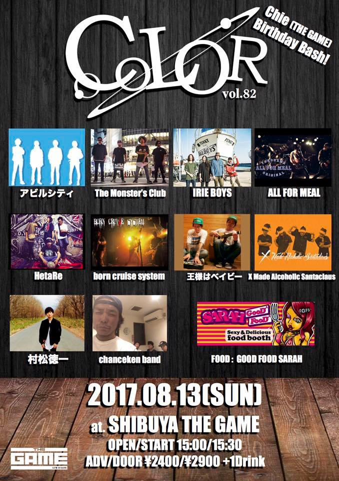 'COLOR' vol.82 FLYER